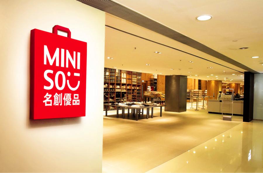 名创优品联手Le Bao Minh集团 上千亿的越南市场不断涌入国外品牌