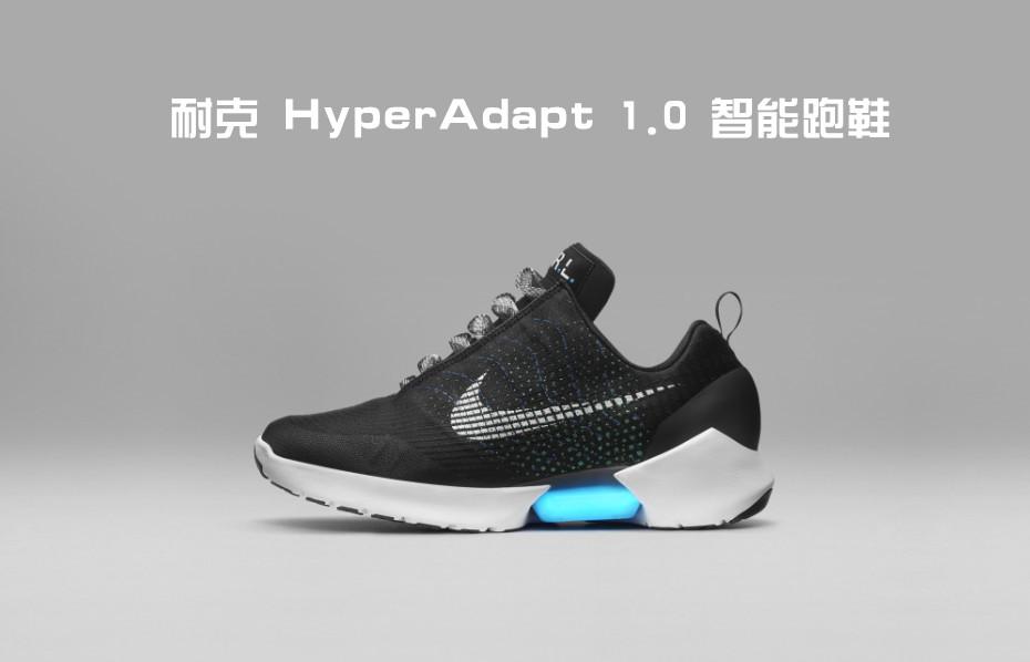 耐克将于11月28日发售备受瞩目的HyperAdapt 1.0智能跑鞋