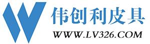 广州伟创利皮具有限公司