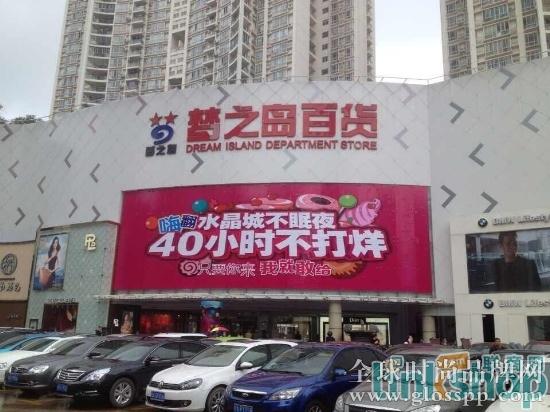 预热中国购物节 南宁梦之岛百货40小时不打烊