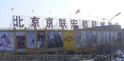 北京京联宏都鞋城