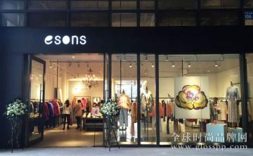 esons时尚女装2015冬季新品发货会将于 6月15-16日在广州隆重举行