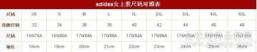 三叶草衣服尺码对照表