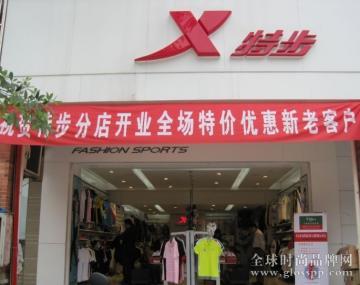 特步专卖店怎么加盟?特步专卖店加盟流程