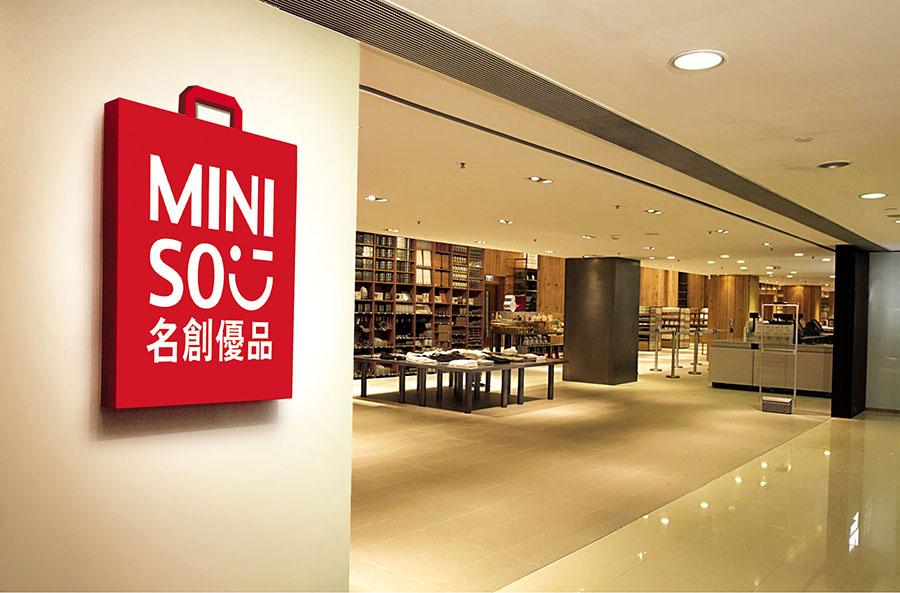 99%中国人看不懂名创优品:和10元店有什么不同?