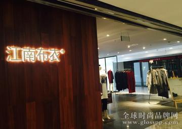 江南布衣凭啥申请上市 就凭9个月收入突破15亿