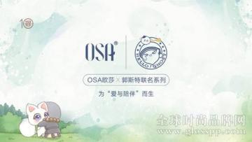 """知名漫画家郭斯特担任欧莎服装""""设计师""""推联名跨界系列"""