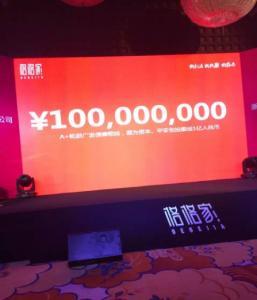 海淘食品平台格格家宣布完成一亿元人民币A+轮融资
