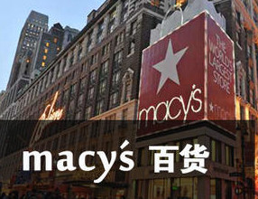 美国梅西百货计划2017年在中国上线独立电商网站