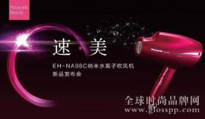 【速·美】松下发布全新纳米水离子吹风机EH-NA98C