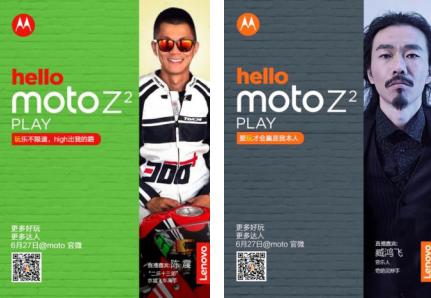 Moto Z² Play发布会,6月27日下午1点准时上线