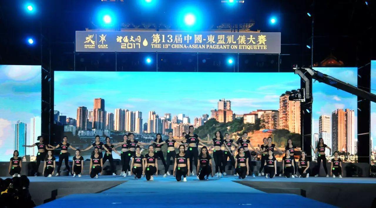 浩沙助力第13届中国-东盟礼仪大赛总决赛大同完美落幕