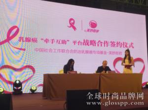 """中国首家专注乳腺癌的互助平台""""牵手互助""""正式启动"""