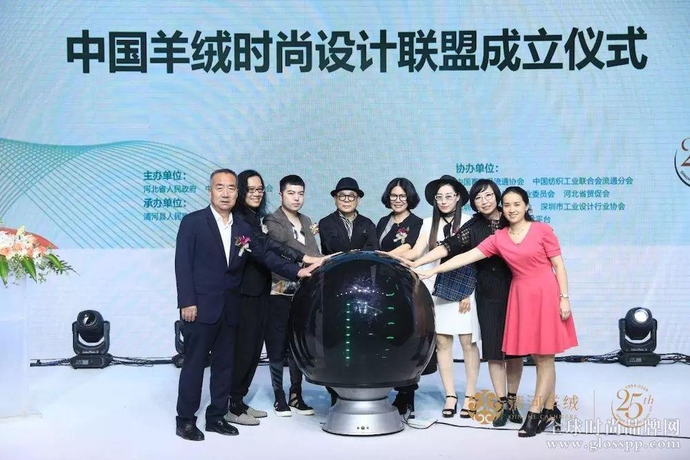 资讯生活中国羊绒时尚设计联盟在清河成立 构建羊绒时尚共同体