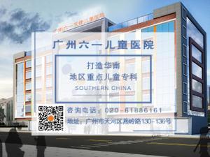 广州六一儿童医院电话 与健康同行科技铸健康