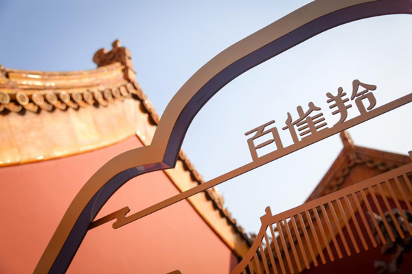 致美东方:百雀羚开启东方生活美学新开端