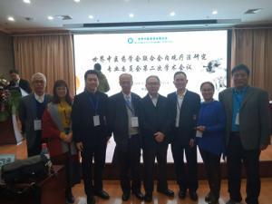青岛安宁医院应邀参加世界中医药联合会内观疗法第二次学术会议