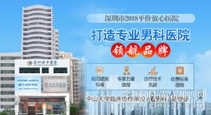 深圳都市医院水平怎么样?消费和谐医院