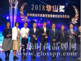 """圣嘉新荣膺""""2018中华美业年度最受消费者欢迎医美机构"""""""