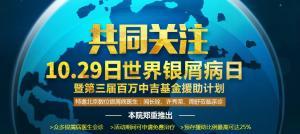2018世界银屑病日长春中吉银屑病医院邀北京专家闻长铨亲诊