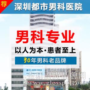 深圳都市医院靠谱,先进的诊疗仪器,采用安