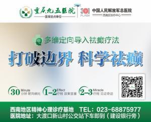 重庆癫痫病医院 重庆九五医院专家博学精术待病人至上