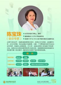 11月14日台湾生殖医学博士陈宝珠教授坐诊福州博爱!