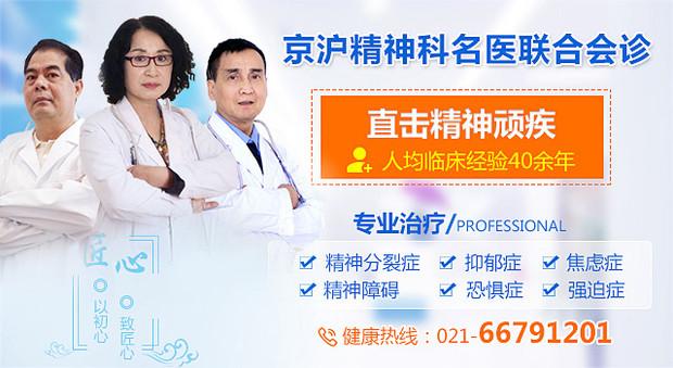 """资讯生活上海虹桥医院精神科的先进技术——""""CNS脑神经介入修复疗法"""""""