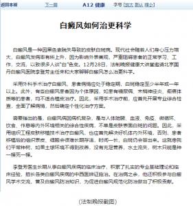 李登芳做客法制晚报:白癜风如何治更科学