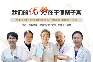 北京左安门附近妇科哪家好?东方博大  名医坐诊