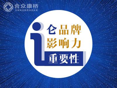 品牌影响力02.jpg