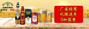 安徽四季松啤酒代理加盟-现全国火热招商
