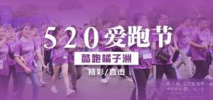 """周六福""""湘亲湘情·一心一爱""""520爱跑节浪漫开跑"""