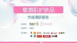 品域美创联合发布《敏感肌护肤品市场调研报告》