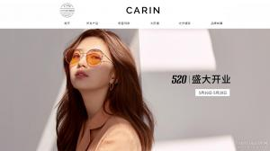 韩国时尚眼镜品牌CARIN盛大入驻天猫国际