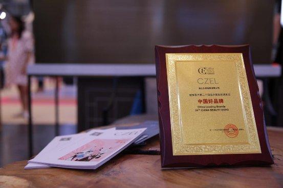 "CZEL绔姿注册送体验金的论坛:上海美博会上的""中国好品牌"""