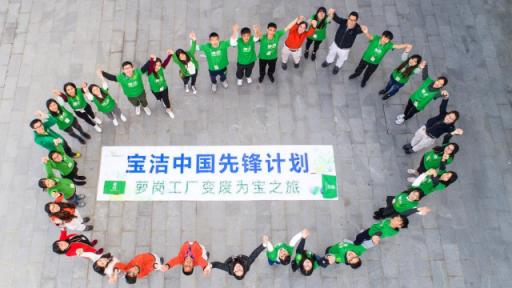 """潘婷携手蚂蚁森林,启动""""我是行动者""""绿色联盟, 共建环保公益林"""