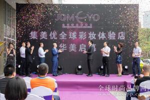 集美优全球彩妆新零售体验店在深圳盛大开业