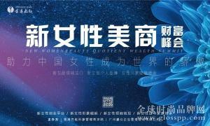 香港色匙新女性美商财富峰会,助力中国女性成为世界的骄傲!