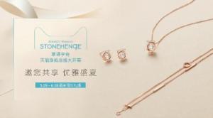 韩国超人气珠宝品牌 STONEHENgE 斯通亨奇 闪耀入驻天猫 尽显精致优雅