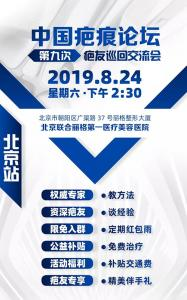 【疤友们注意啦】8月24日北京联合丽格疤友交流会即将启幕