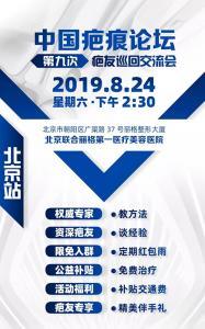 【最新消息】8月24日北京联合丽格疤友交流会即将启幕