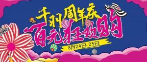 深圳千羽周年庆-八月最爆福利,超低低低低价,来就不亏!