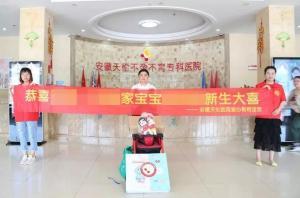 在安徽(合肥)天伦不孕不育医院4年未孕的她终于圆梦!