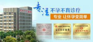 金华看不孕不育到杭州广仁医院 专业服务放心