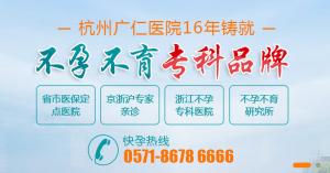 杭州广仁医院好不好,有亲身体验过的吗?