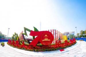 2019广州国际花卉艺术展与广州园林博览会盛大开幕 共庆新中国成立七十周年
