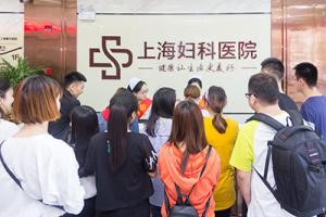 上海妇科医院哪家好?全心全心为女性服务