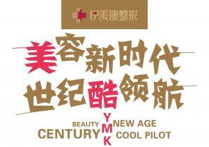 北京伊美康整形:面部脂肪填充饱满自然的秘密 安全减龄