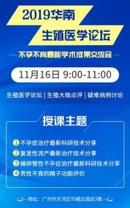 广州长安医院2019华南生殖医学论坛交流会即将启动